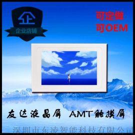 东凌工控10寸安卓高性能低功耗工业平板电脑