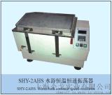 企戈水浴恒温恒速振荡器   SHY-2AHS