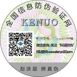 微信可变二维码不干胶标签 二维码防伪标签防水材料流水号条形码