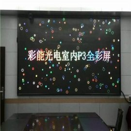深圳市彩能光电科技有限公司 P3室内超高清显示屏
