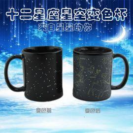 欧美星空变色杯 十二星座变色杯 感温陶瓷马克杯厂家现货批发