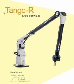 进口海克斯康Tango-R手动水平臂式三坐标测量机测量臂