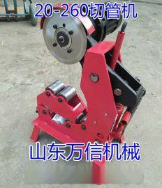 2016年升级款20-260型电动切管机