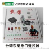 廠家供應東榮車庫門遙控器鏈條管狀電動門遙控器電動卷簾門遙控器