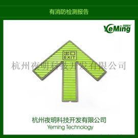 不鏽鋼地標 安全出口地鐵夜光指示地標