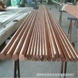 C18500鉻鋯銅棒 C15200鉻鋯銅棒  C1510鉻鋯銅棒 上海鉻鋯銅棒