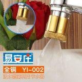 易安庄YI-002水龙头喷雾节水汲水两用节水器