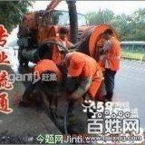 惠州管道疏通管道清淤2228802管道泥沙一扫而光