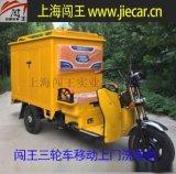 電動三輪車移動洗車機 三輪車式洗車機