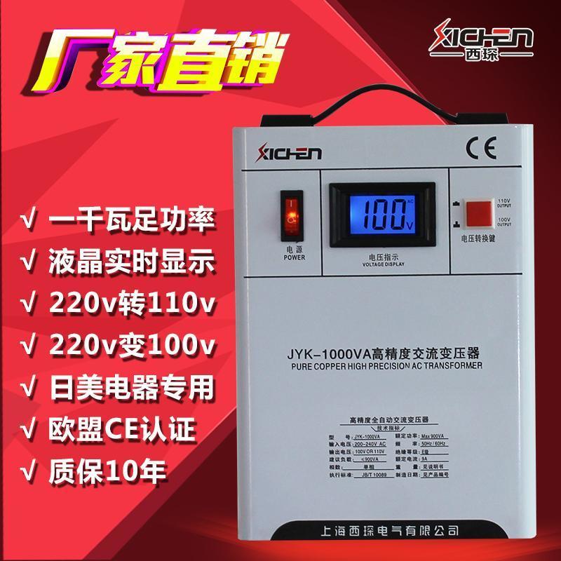 上海西琛1000W变压器220v转110v100v壁挂电压转换器日美电器专用