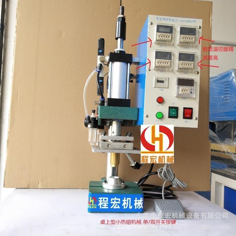 预热式小型热熔机/塑料热熔机/热熔机/热合机/圆柱热熔胶柱熔接机