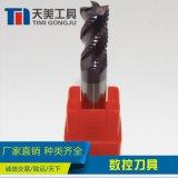 天美直销 HRC55 整体钨钢 硬质合金粗皮铣刀