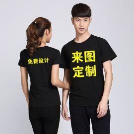 圆领纯色短袖空白t恤学生聚会活动班服男女工作服广告衫定制logo