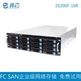 16盤位 光纖SAN網路存儲 FCSAN 鑫雲SS200F-16R