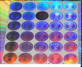 镭射防伪标签 条码防伪标签 电码刮刮银防伪标