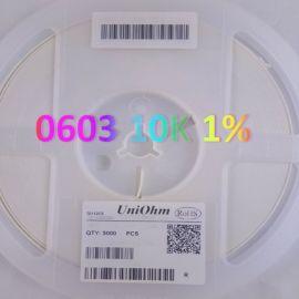 贴片电阻 0603 10K 1% 一盘5000个