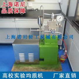 上海诺尼GJJ-0.06/70小型实验室均质机 高校试验均质机