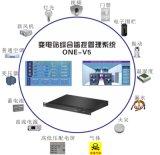 變電站綜合監控管理系統