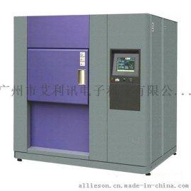 冷熱衝擊試驗箱QXS3-050C