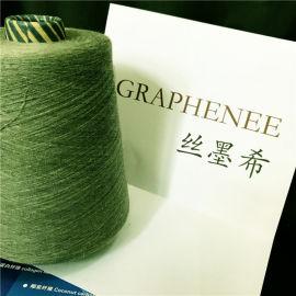 石墨烯纖維,石墨烯紗線,GRAPHENEE-絲墨希
