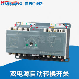 供应辉能电气HQ2M智能未端型双电源自动转换开关