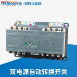 供應輝能電氣HQ2M智慧未端型雙電源自動轉換開關