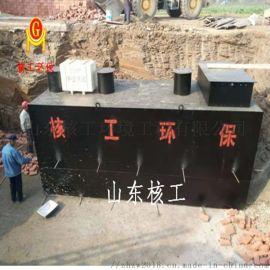 山东核工专业制造 地埋式一体化污水处理设备