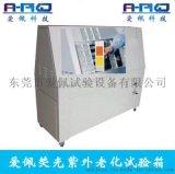 专业生产紫外线试验箱厂家、紫外线老化试验箱优惠价