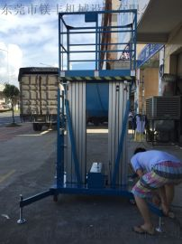 酒店用轻型液压铝合金升降平台 清洁检修高空作业平台