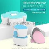 厂家直销 创意自由组合密封零食盒时尚便携婴儿奶粉盒