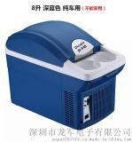 深圳安南車載冰箱8L夏季小冰箱上開蓋車載冰箱兩用