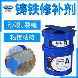 铸铁金属工业修补剂 耐300度高温修复胶