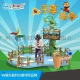 VR设备儿童益智 娱乐休闲体感游戏机