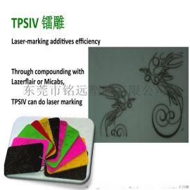 注塑级硅胶颗粒 tpsiv 手表带料60A 耐黄变
