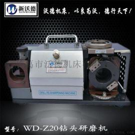 想买钻头机,沃德机床钻头研磨机WD-Z20