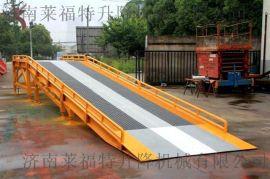 济南莱福特固定式液压登车桥厂家直销专业定做