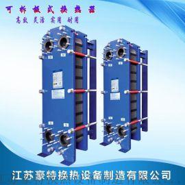 变压器油冷却用板换电力工业用换热器