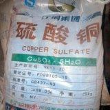 電鍍硫酸銅現貨現貨批發,量大價優。