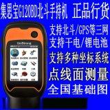 集思寶G120BD北斗GPS定位測量測繪手持機