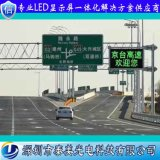 红绿双色道路信息屏 道路指示屏 高速市政交通诱导屏