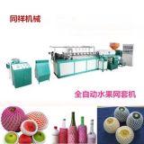 芒果網套機,土豆發泡包裝網套機,專業品質
