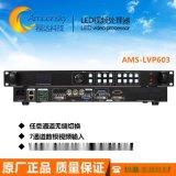 程达科技AMS-LVP603带音频传输 LED显示屏视频处理器