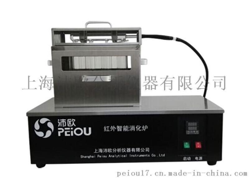 上海沛欧红外消化炉SKD-08S2