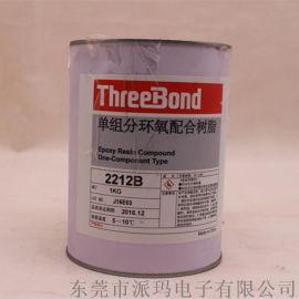 供应现货日本三键TB2212B环氧树脂胶