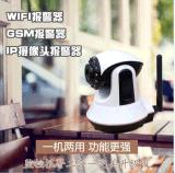 WiFi智能看家神器 WIFI/GSM报警联网监控一体系统 WIFI报警器