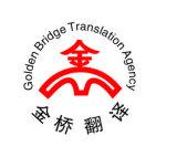 苏州金桥翻译社公司赢得了广大的国内和跨国公司客户群体
