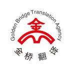 蘇州金橋翻譯社公司贏得了廣大的國內和跨國公司客戶羣體