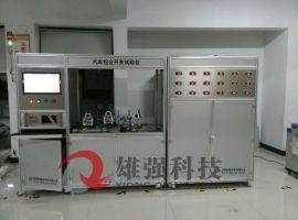 合肥雄强 XQ-9886 汽车点火开关启动档检测台