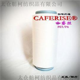 咖睿丝、尼龙咖啡短纤维、咖啡碳丝、咖啡碳母粒
