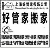 上海好管家搬场服务有限公司021-58825887搬家整理打包一站式高端搬家公司